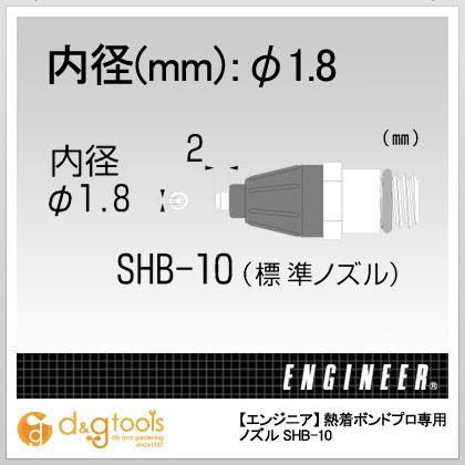 エンジニア(ENGINEER) 熱着ボンドプロ専用ノズル SHB-10