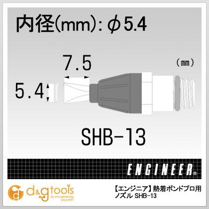 エンジニア(ENGINEER) 熱着ボンドプロ用ノズル SHB-13