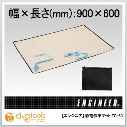 エンジニア(ENGINEER) 静電作業マット ZC-80