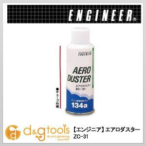 エンジニア(ENGINEER) エアロダスター230g ZC-31