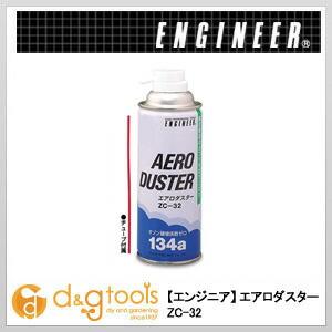エンジニア(ENGINEER) エアロダスター430g ZC-32