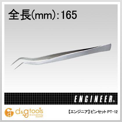 ピンセット(BS型)先細ツル首タイプ165mm   PT-12