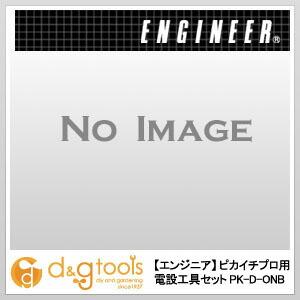 【送料無料】エンジニア(ENGINEER) ピカイチプロ用電設工具セット PK-D-ONB