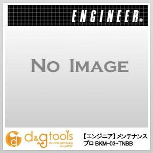 【送料無料】エンジニア メンテナンスプロ 319 x 227 x 59 mm BKM-03-TNBB