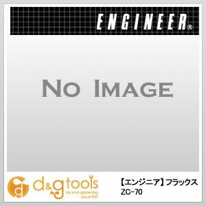 エンジニア(ENGINEER) フラックス ZC-70