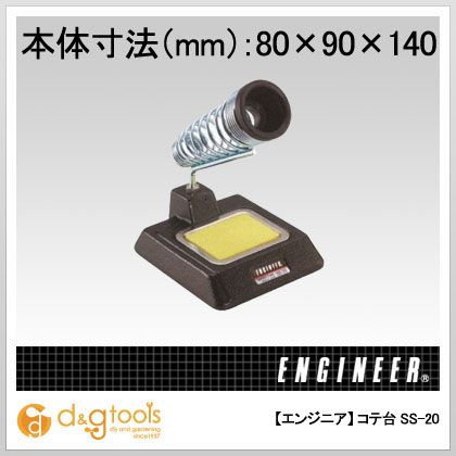 エンジニア(ENGINEER) コテ台 SS-20