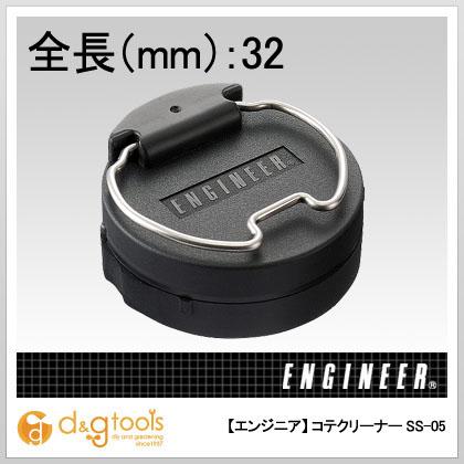 エンジニア(ENGINEER) コテクリーナー SS-05