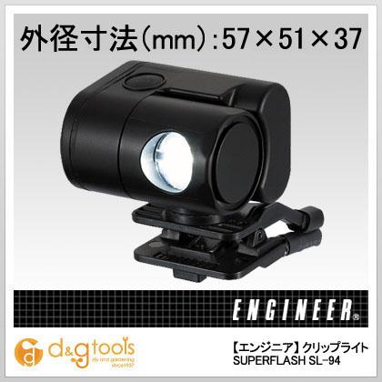 エンジニア(ENGINEER) LEDライトクリップライト専用ベルトポーチ・マグアタッチ付 SL-94