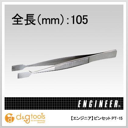 ピンセット先端平型105mm   PT-15