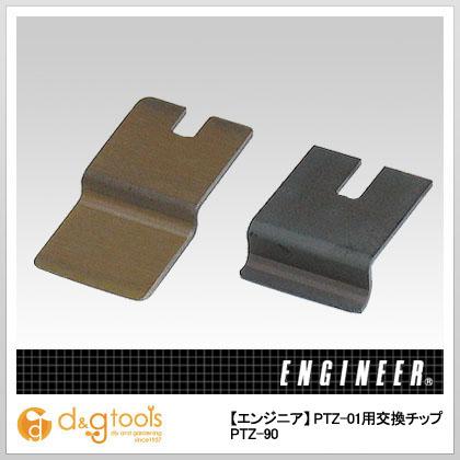 【送料無料】エンジニア(ENGINEER) PTZ-01用交換チップ PTZ-90 0