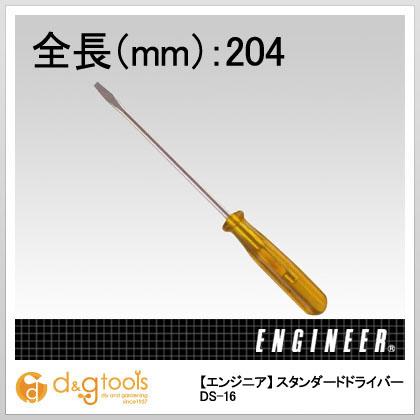スタンダードドライバー-2.6×0.35204mm   DS-16