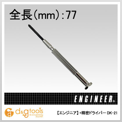 精密ドライバー+♯0000   DK-21