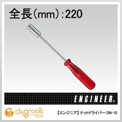 ナットドライバー10.0mm   DN-10