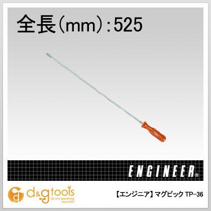 マグピック525mm   TP-36