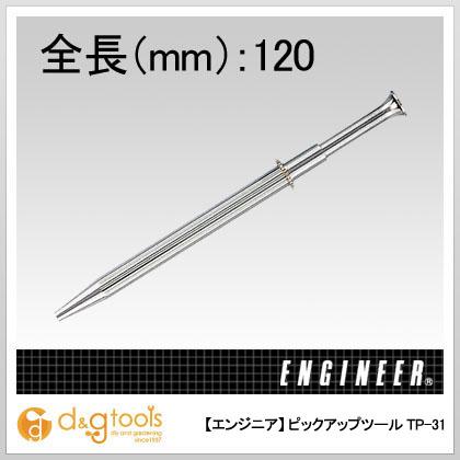 ピックアップツール120mm   TP-31