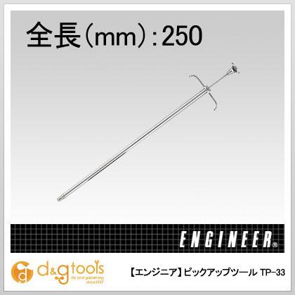 ピックアップツール250mm   TP-33