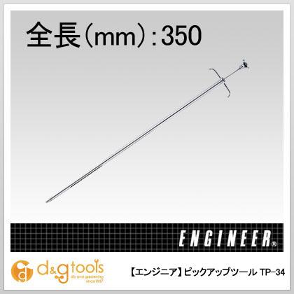 ピックアップツール350mm   TP-34