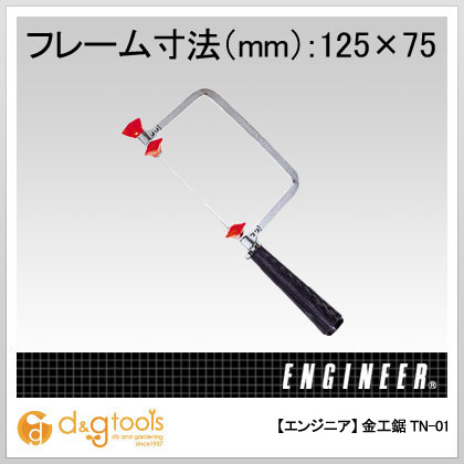 エンジニア(ENGINEER) 金工鋸(固定型) TN-01