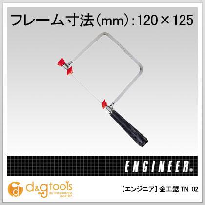 エンジニア(ENGINEER) 金工鋸(固定型) TN-02