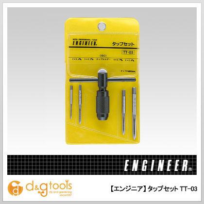 タップセット   TT-03