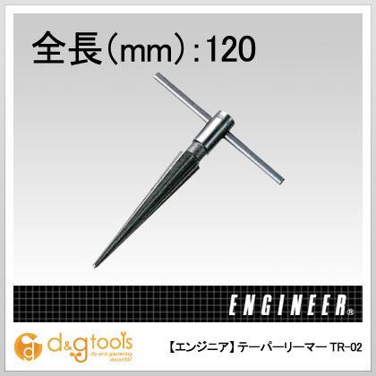 テーパーリーマー   TR-02