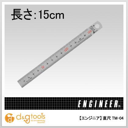 エンジニア(ENGINEER) 直尺 TM-04