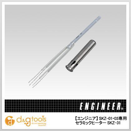 エンジニア(ENGINEER) SKZ-01・03専用セラミックヒーター SKZ-31