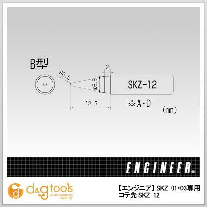 エンジニア(ENGINEER) SKZシリーズ用半田コテチップ SKZ-12