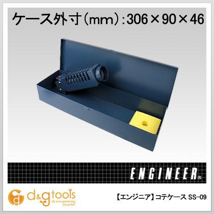 エンジニア(ENGINEER) コテケース SS-09