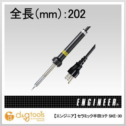 エンジニア(ENGINEER) セラミック半田コテ二極接地型 SKE-30