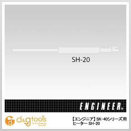 エンジニア(ENGINEER) SK-40シリーズ用ヒーター SH-20