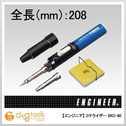 エンジニア(ENGINEER) コテライザー60Cセット SKC-60