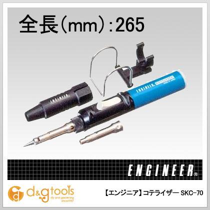 コテライザー70Cセット   SKC-70