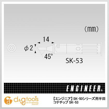SK-50シリーズ用半田コテチップ   SK-53