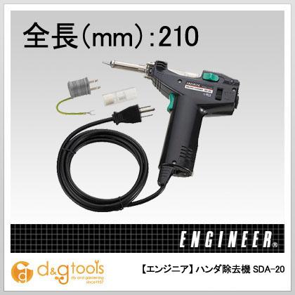 エンジニア(ENGINEER) ハンダ除去機 SDA-20