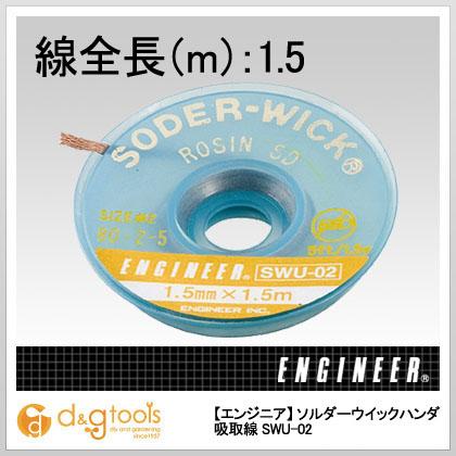 エンジニア(ENGINEER) ハンダ吸取線1.5mm SWU-02
