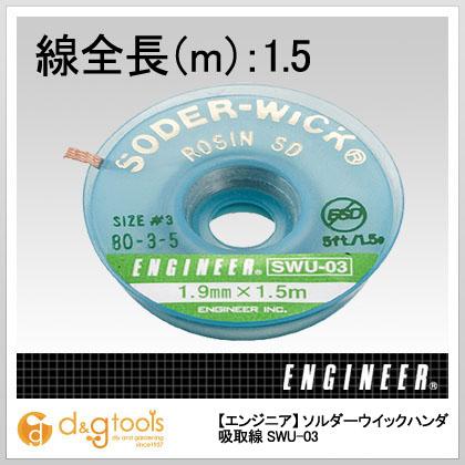エンジニア(ENGINEER) ハンダ吸取線1.9mm SWU-03