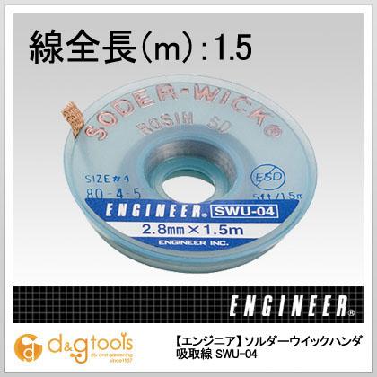 エンジニア(ENGINEER) ハンダ吸取線2.8mm SWU-04