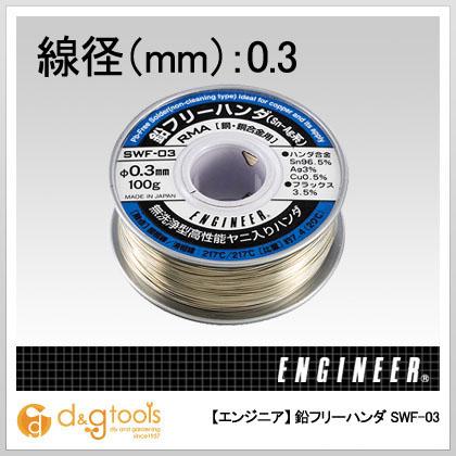 エンジニア(ENGINEER) 鉛フリーハンダ銅銅合金用 SWF-03
