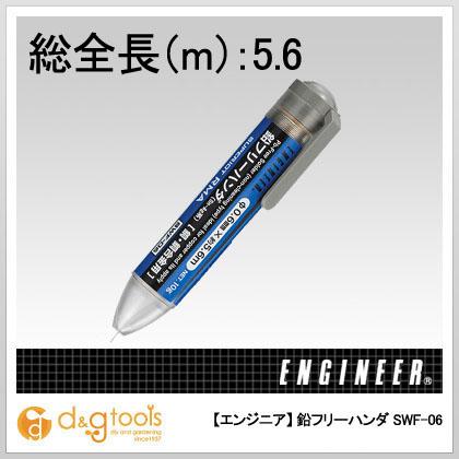 エンジニア(ENGINEER) 鉛フリーハンダ10g SWF-06