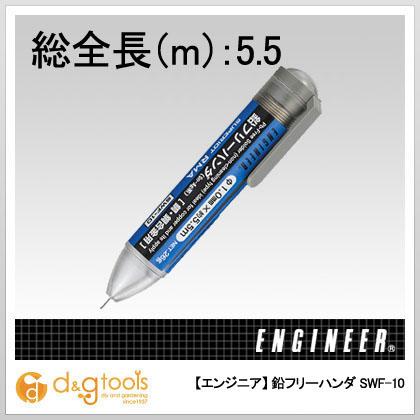 エンジニア(ENGINEER) 鉛フリーハンダ26g SWF-10