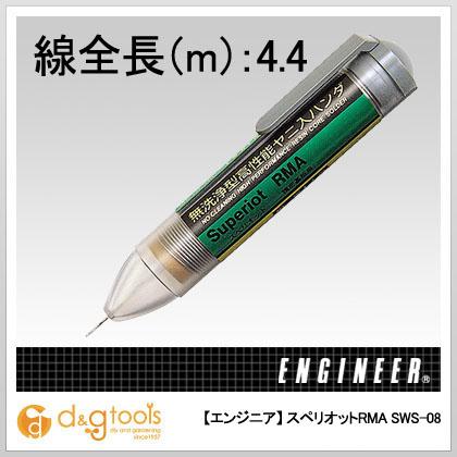 エンジニア(ENGINEER) RMA無洗浄ハンダ0.8mm SWS-08