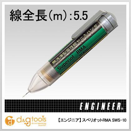エンジニア(ENGINEER) RMA無洗浄ハンダ1.0mm SWS-10