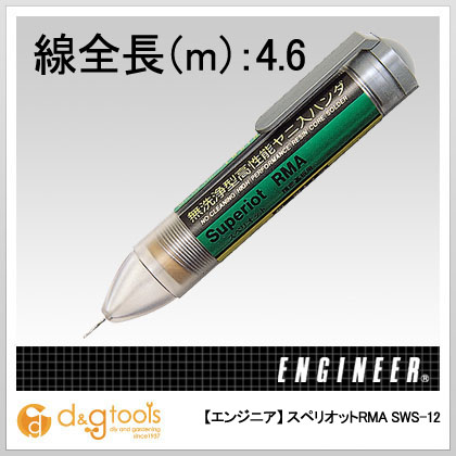 エンジニア(ENGINEER) RMA無洗浄ハンダ1.2mm SWS-12