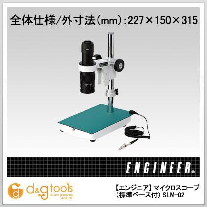 マイクロスコープ(標準ベース付)   SLM-02