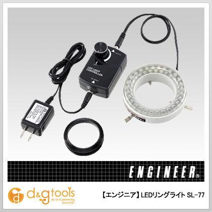 エンジニア(ENGINEER) LEDリングライト(実体顕微鏡用) SL-77