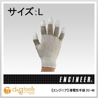 導電性手袋   ZC-46