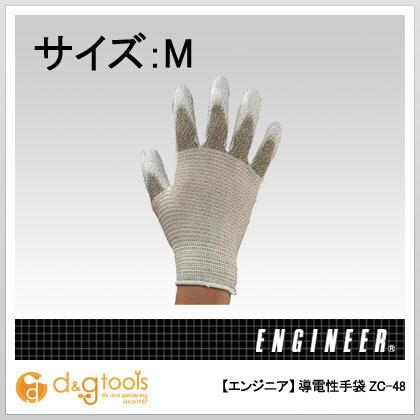 導電性手袋   ZC-48