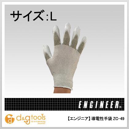 導電性手袋   ZC-49
