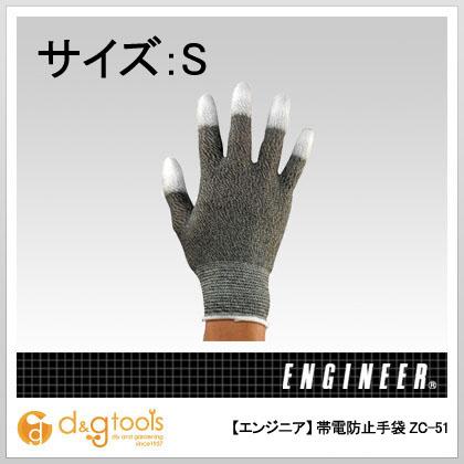 帯電防止手袋   ZC-51